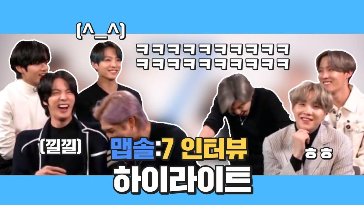 [방탄소년단] 맵솔7 컴백인터뷰 대유잼 하이라이트 모음집