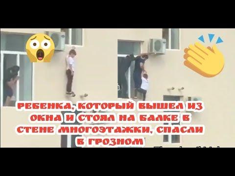 Ребенка, который вышел из окна и стоял на балке в стене многоэтажки, спасли в Грозном