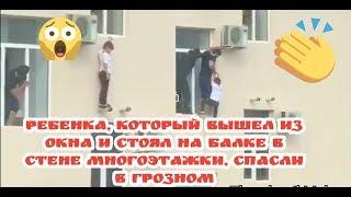 Ребенка который вышел из окна и стоял на балке в стене многоэтажки спасли в Грозном