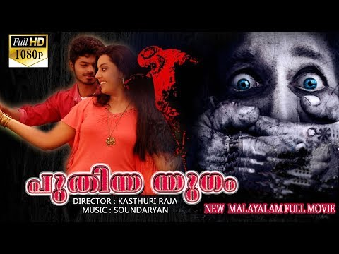 puthiya yugam malayalam dubbed horror comedy movie 2017 latest tamil full movie 2017 new release malayalam film movie full movie feature films cinema kerala hd middle trending trailors teaser promo video   malayalam film movie full movie feature films cinema kerala hd middle trending trailors teaser promo video