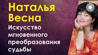 Наталья Весна, Искусство мгновенного преобразования судьбы.