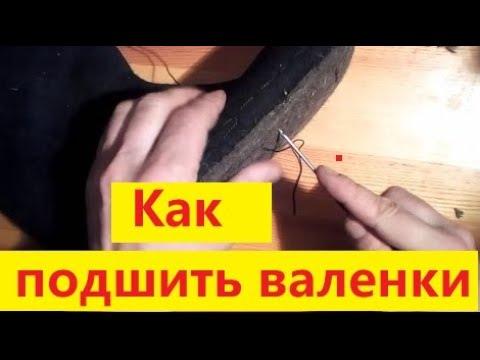 Два способа как подшить валенки.Жизнь в деревне. How to hem boots. Life in Russia.