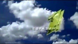 Заставка После Рекламмы (Первый Канал Евразия, 03.01.2000-01.05.2009)