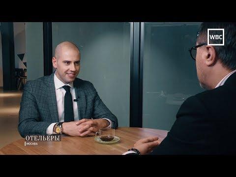Отельеры Алексей Коробкин Marriott International