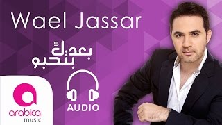 ???? ????? - ???? ???? / (Wael Jassar - Ba3dak Bet7ebbo (Audio