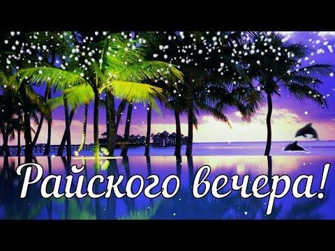 Добрый вечер! Красивые пожелания доброго вечера! ОЧЕНЬ КРАСИВАЯ МУЗЫКАЛЬНАЯ ВИДЕО ОТКРЫТКА!ПОЖЕЛАНИЯ