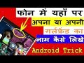 Android Secrete Tricks: | Show your girlfriend name in taskbar in Mobile | Hidden Tricks of Android