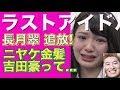 【ラストアイドル】審査員・プロインタビュアー吉田豪がしたり顔で初期人気メンバー…