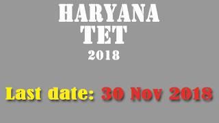Haryana TET HTET 2018 || हरियाणा टी इ टी  2018 परीक्षा || Apply Now