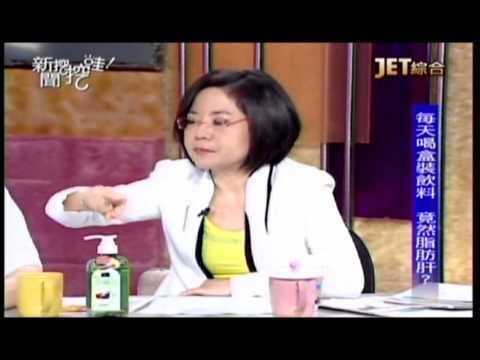46臺 新聞挖挖哇2013-06/01_23:34飲料中的「高果糖糖漿」是造成脂肪肝&痛風的主因 - YouTube