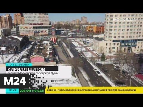 Как будет работать система штрафов за нарушение режима самоизоляции - Москва 24