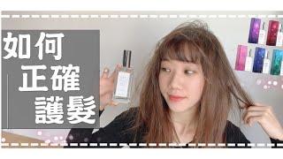 你是使用正確抹髮油方式嗎?????Dream Trend 凱夢~LYKY香水護髮油