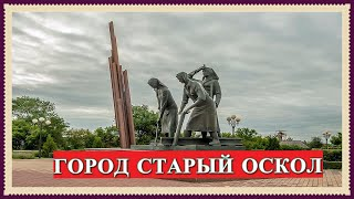 Старый Оскол Белгородская область ( обзор города )