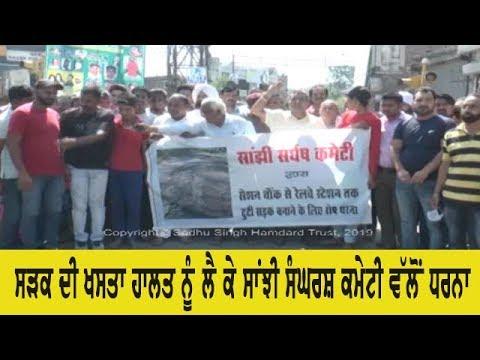 Protest by Joint action committee - ਸੜਕ ਦੀ ਖਸਤਾ ਹਾਲਤ ਨੂੰ ਦਰੁਸਤ ਕਰਨ ਦੀ ਮੰਗ