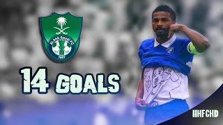 جميع اهداف ناصر الشمراني على الاهلي | 14 هدف | 2005-2016 | HD