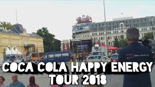 Coca Cola Happy Energy Tour 2018 - ВЕЛИКООО!!!
