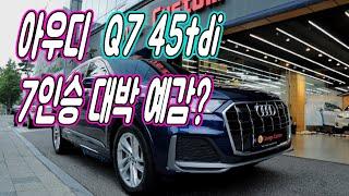 아우디 Q7 유일한 7인승 Suv 디젤!