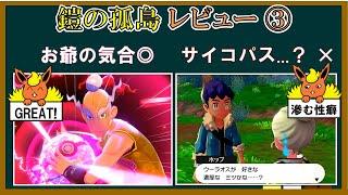 【剣盾】鎧の孤島をゆっくりレビュー Part3【ポケモンゆっくり解説】