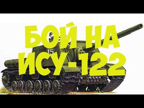 Wild Tanks Online - Бой на ИСУ-122