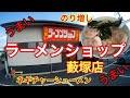【ラーメンショップ藪塚店】さんに訪問 #35