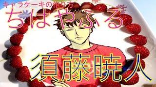 ちはやふるの登場人物「須藤暁人」くんのキャラケーキの作り方です。 リ...