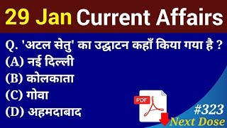 Next Dose #323   29 January 2019 Current Affairs   Daily Current Affairs   Current Affairs In Hindi