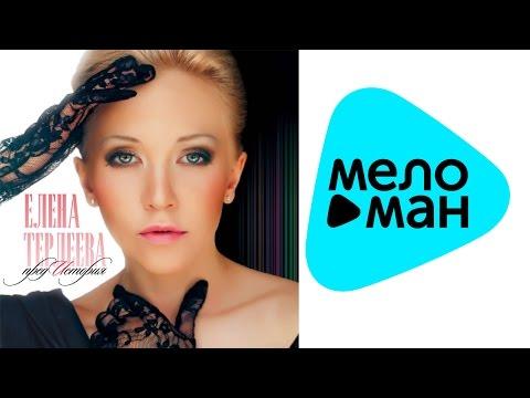 Елена Терлеева -  ПредИстория  (Альбом 2013)