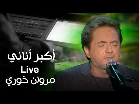 مروان خوري - أكبر أناني ( برنامج كل يوم جمعة )