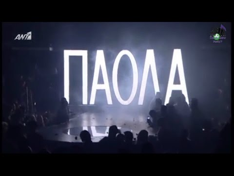 TEATRO MUSIC HALL - ΠΑΟΛΑ - ΠΑΝΤΕΛΗΣ ΠΑΝΤΕΛΙΔΗΣ - TAMTA & STAN (Full HD)