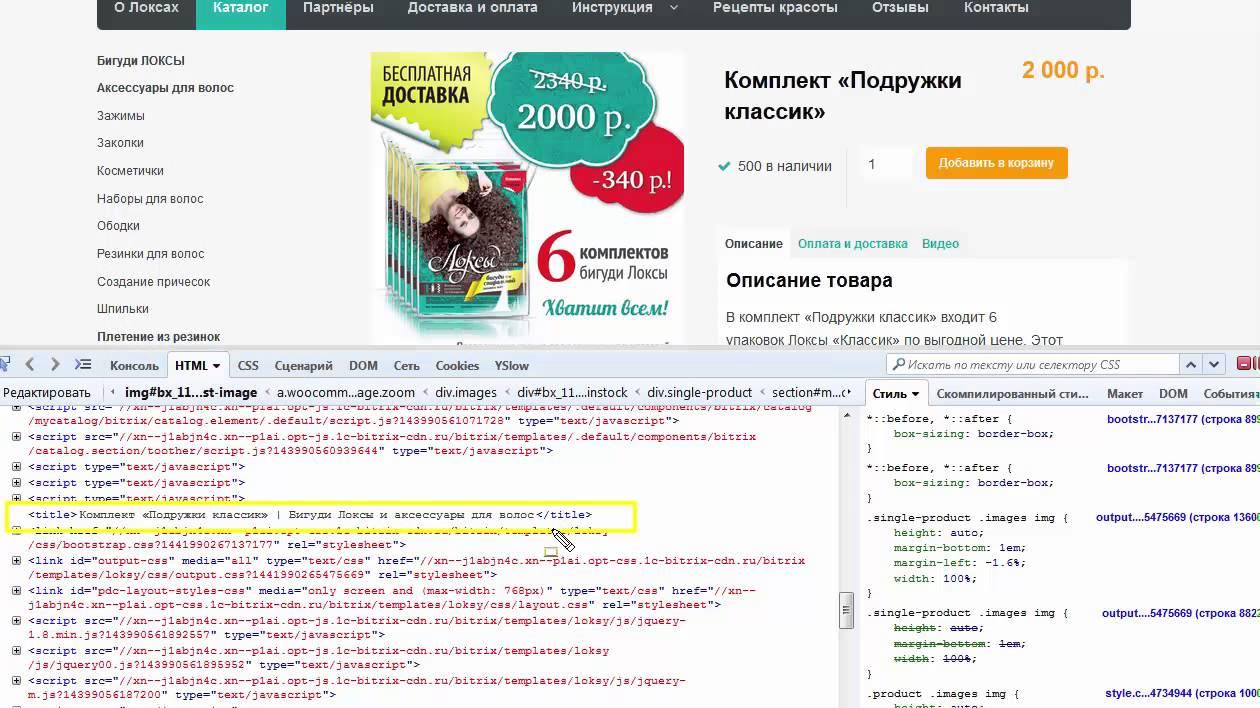 Joomla битрикс crm система отзывы