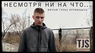 """Короткометражный фильм """"Несмотря ни на что..."""""""