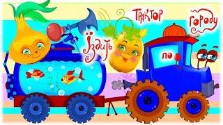 Українська пісня для дітей - ЇЗДИТЬ ТРАКТОР ПО ГОРОДУ - музичні мультфільми та весела дитяча музика