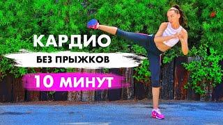 10 МИНУТ КАРДИО БЕЗ ПРЫЖКОВ И ПРИСЕДАНИЙ Тренировка для начинающих Упражнения для похудения