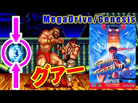 [メガドライブ] STREET FIGHTER II DASH PLUS [Genesis]