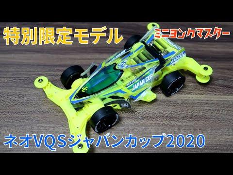 カップ ネオ 2020 ジャパン vqs