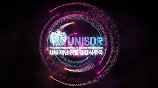 UNDRR 동북아사무소 및 국제교육훈련연수원 홍보영상