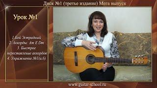Уроки игры на гитаре с нуля для начинающих  Урок 1 Часть 1
