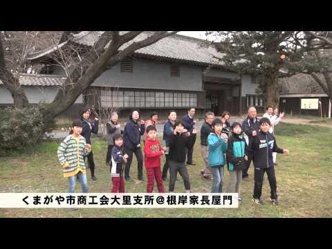 「恋するフォーチュンクッキー」熊谷市ver.(めざせ公式)