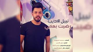 Nabeel Aladeeb – Redhit B Hami (Exclusive)  نبيل الاديب  - رضيت بهمي (حصريا)  2018