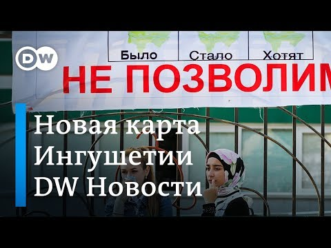 Массовые протесты в Ингушетии против передачи земель Чечне не прекращаются - DW Новости (11.10.2018)