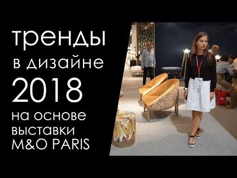 Фото Тренды в дизайне 2018 на основе выставки maison objet paris