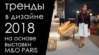 Тренды в дизайне 2018 на основе выставки Maison&Objet Paris