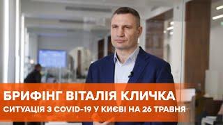 Коронавирус 26 мая Виталий Кличко о распространении Covid 19 в Киеве