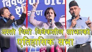 यस्तो थियो विवेकशील साझाको ऐतिहासिक सभा  || Bibeksheel Sajha Party's mass conference