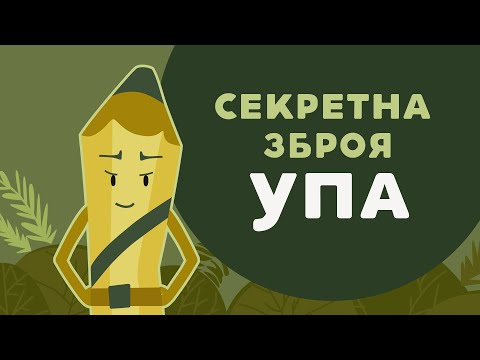 ТАРАС ТОПОЛЯ ПРО СЕКРЕТНУ ЗБРОЮ УПА. 18 серія «Книга-мандрівка. Україна».