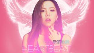 APW Lyric Videos歌词版 -G E M鄧紫棋   New Heartbeat新的心跳