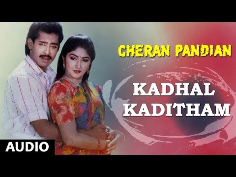Chinna Thangam Tamil Song Lyrics in English