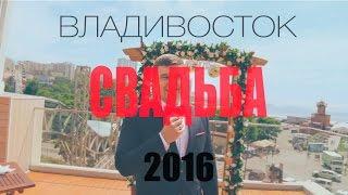 Свадьба Владивосток 2016. Каравай ТВ - Точно Майами (Сезон 2)