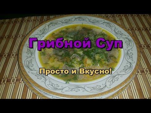 Суп из сушеных грибов.