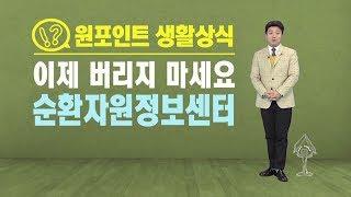 폐기물 이렇게 처리하세요 / YTN (Yes! Top …